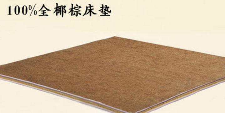 QQ图片20190718160651.png 家居棕垫选这十个品牌应该质量上没问题 装修材料