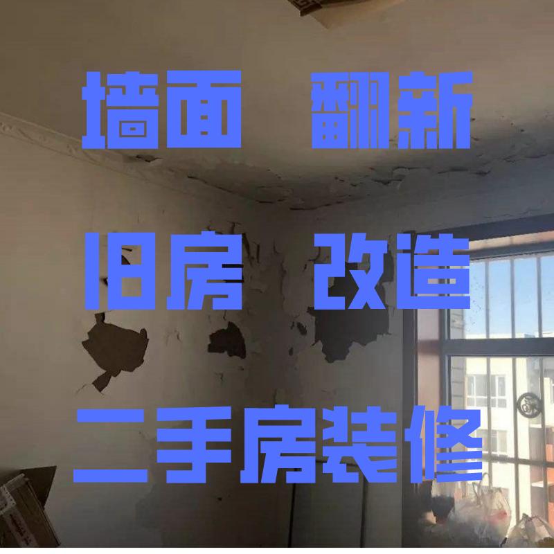 专业旧房翻新二手房装修改造 粉刷墙面 翻新